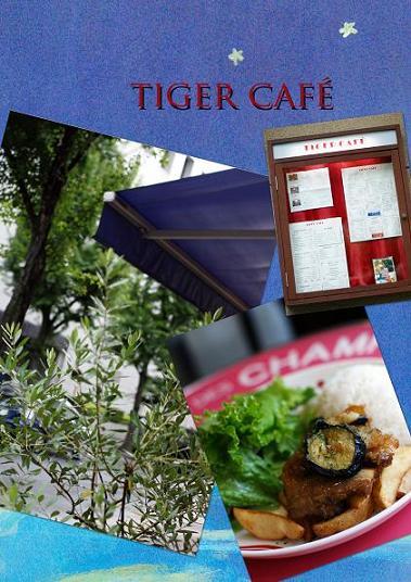Tiger_cafe